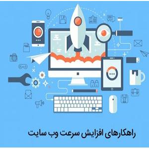 راهکارهای افزایش سرعت وب سایت